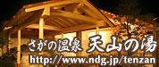 天山の湯ホームページ